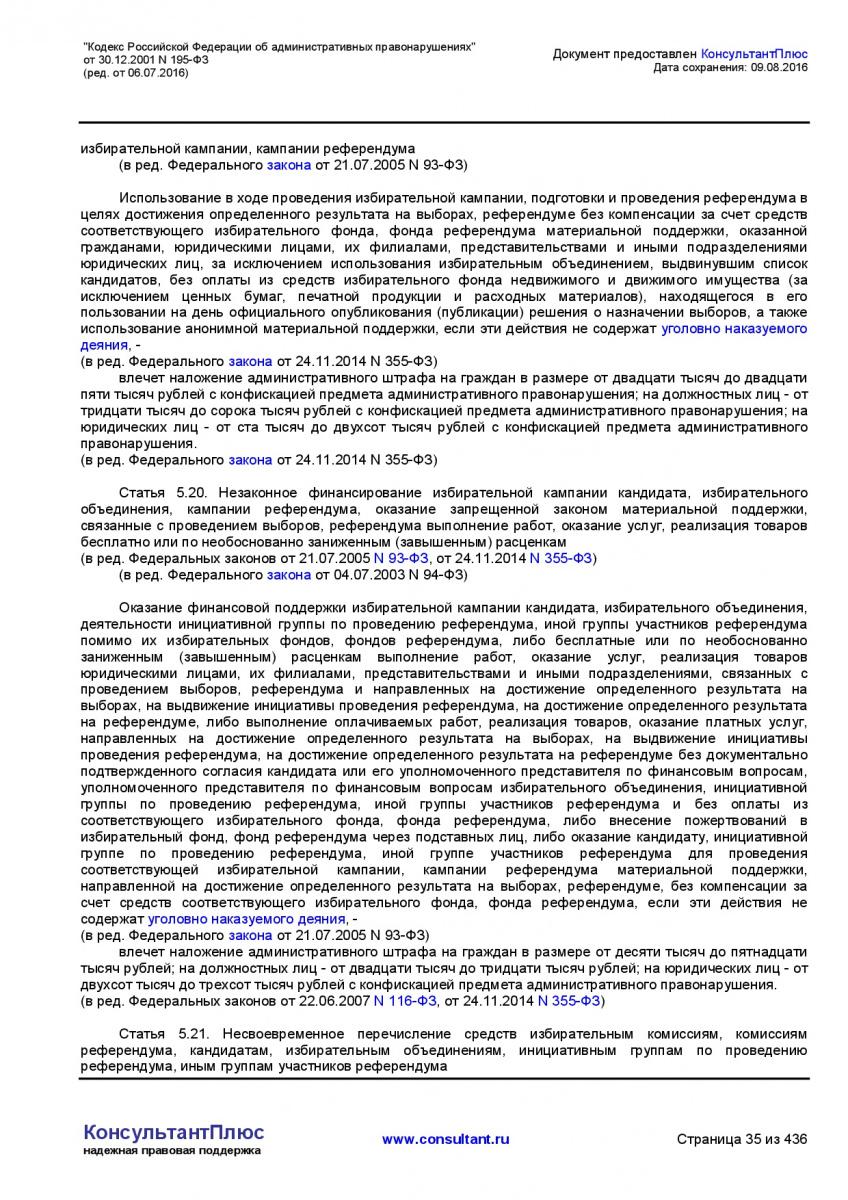 Kodeks-Rossijskoj-Federacii-ob-administrativnyh-pravonarushe-035