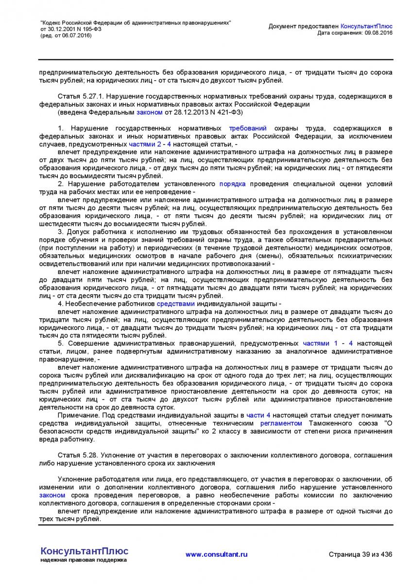 Kodeks-Rossijskoj-Federacii-ob-administrativnyh-pravonarushe-039