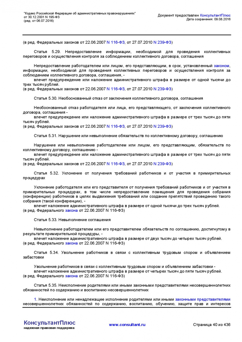 Kodeks-Rossijskoj-Federacii-ob-administrativnyh-pravonarushe-040