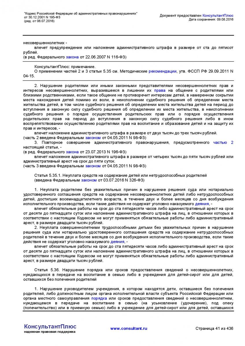 Kodeks-Rossijskoj-Federacii-ob-administrativnyh-pravonarushe-041