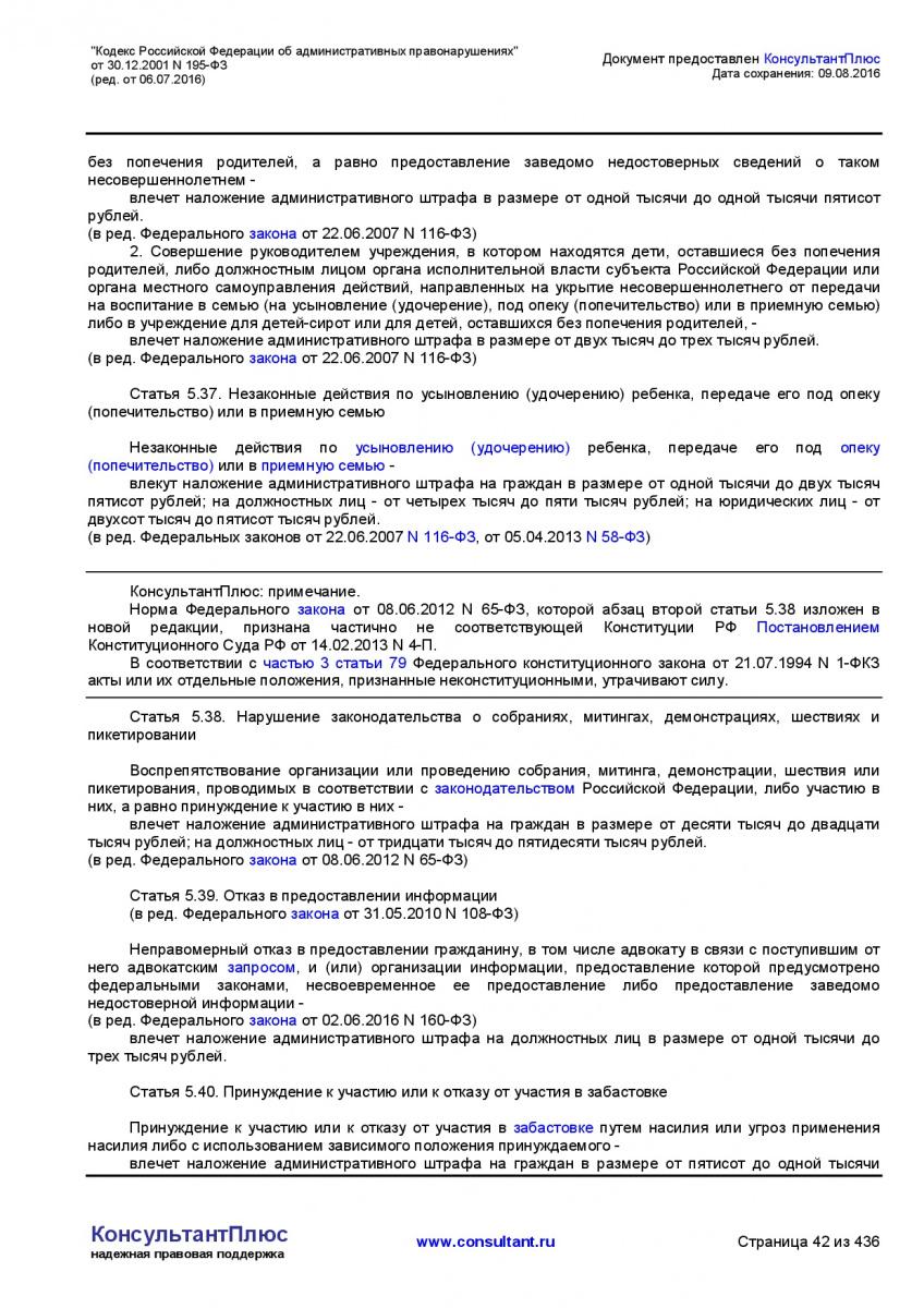 Kodeks-Rossijskoj-Federacii-ob-administrativnyh-pravonarushe-042