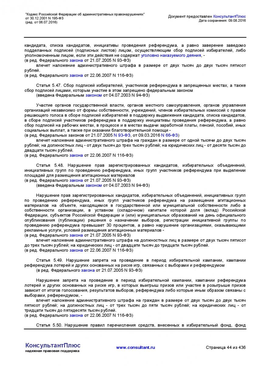 Kodeks-Rossijskoj-Federacii-ob-administrativnyh-pravonarushe-044