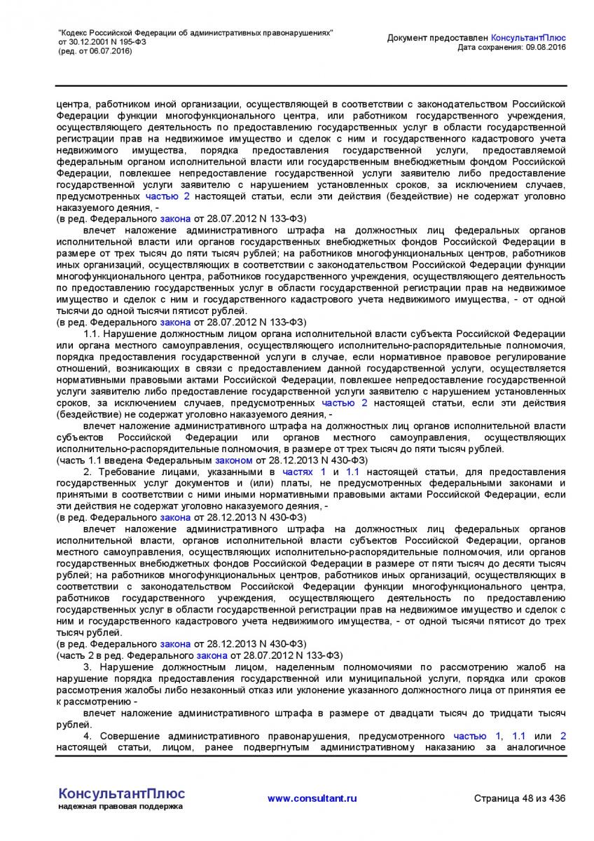 Kodeks-Rossijskoj-Federacii-ob-administrativnyh-pravonarushe-048
