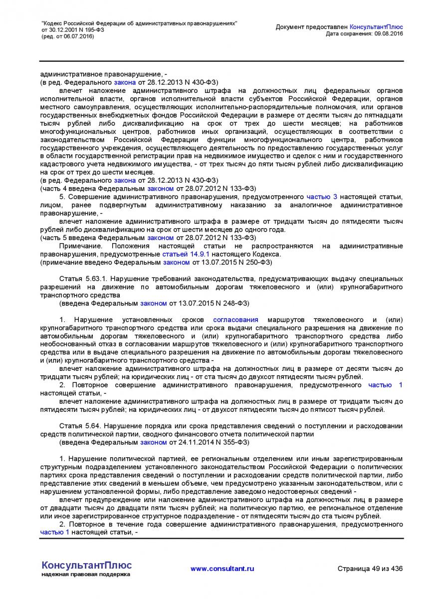 Kodeks-Rossijskoj-Federacii-ob-administrativnyh-pravonarushe-049