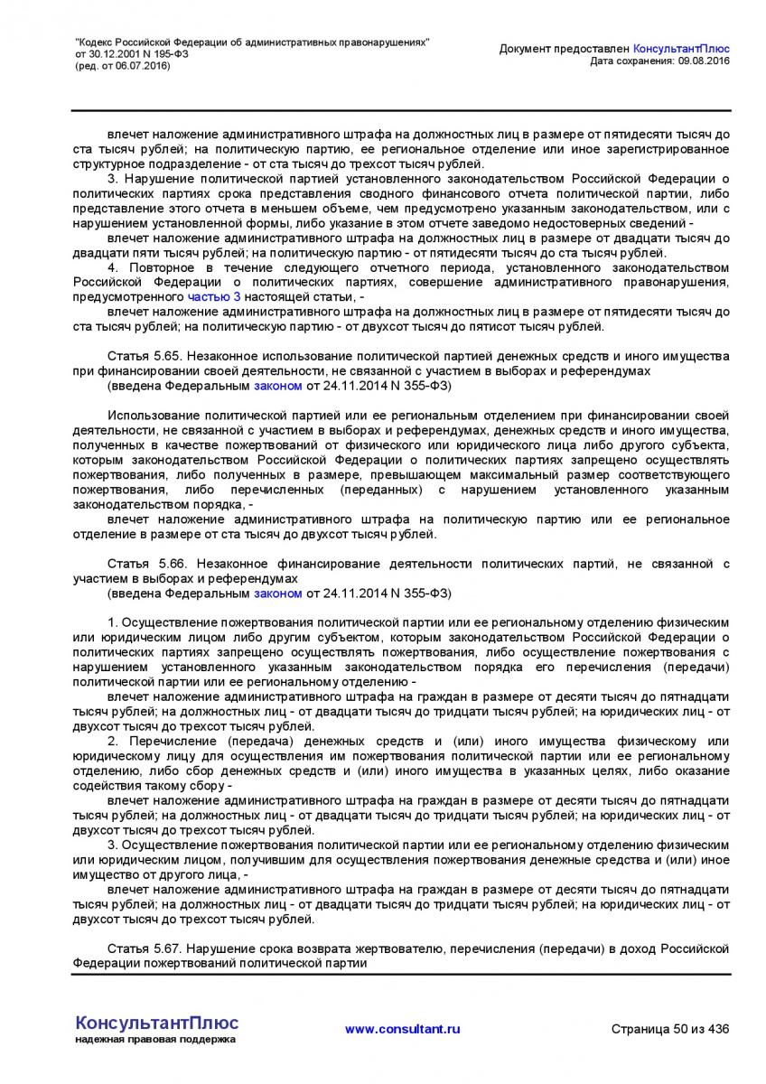 Kodeks-Rossijskoj-Federacii-ob-administrativnyh-pravonarushe-050