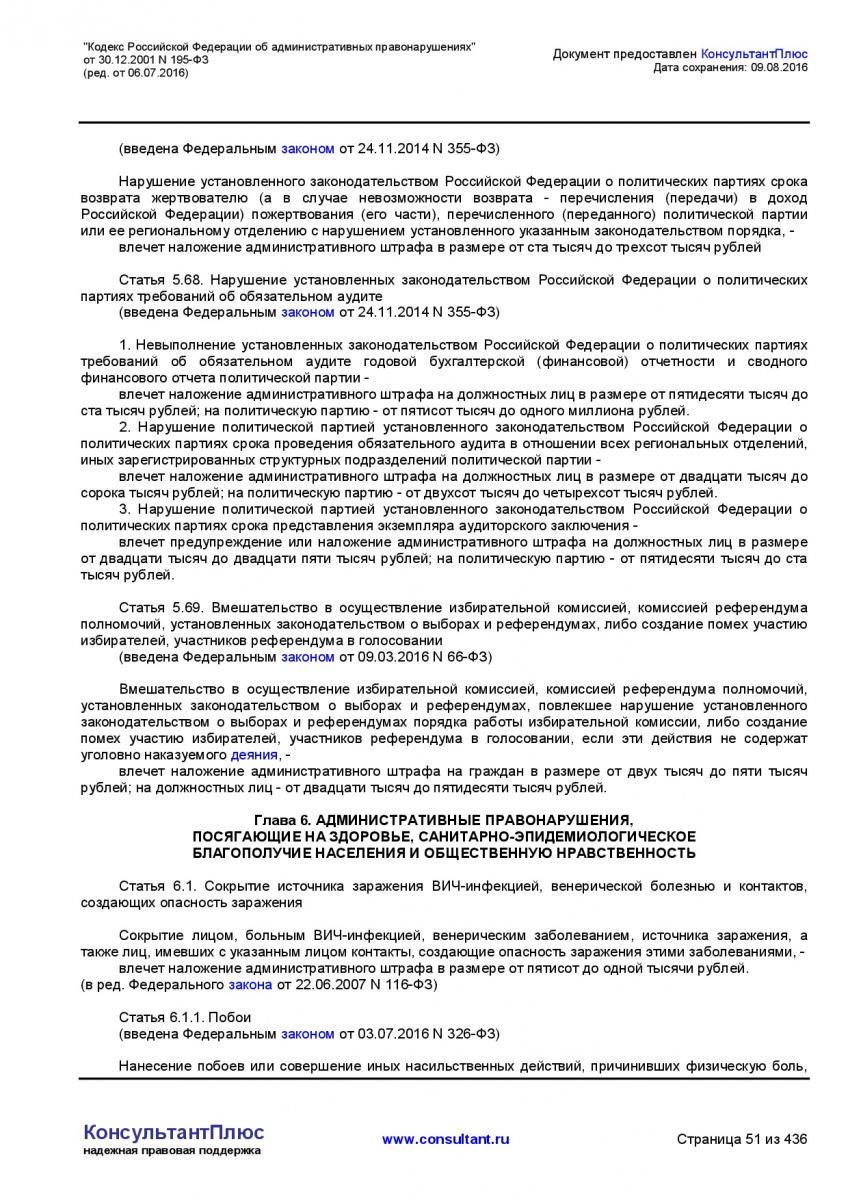 Kodeks-Rossijskoj-Federacii-ob-administrativnyh-pravonarushe-051