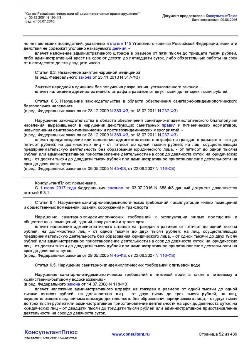 Kodeks-Rossijskoj-Federacii-ob-administrativnyh-pravonarushe-052