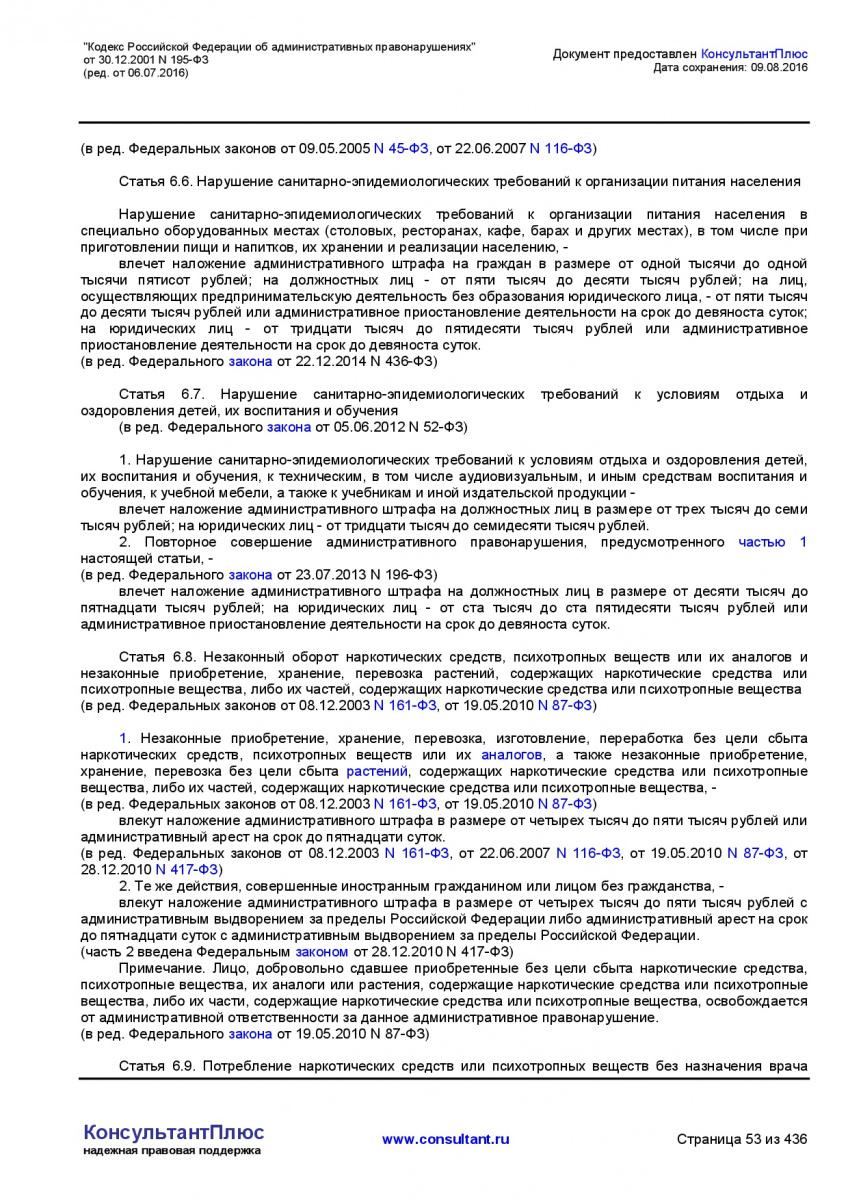Kodeks-Rossijskoj-Federacii-ob-administrativnyh-pravonarushe-053