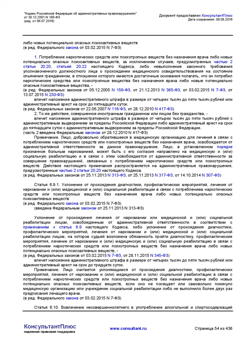 Kodeks-Rossijskoj-Federacii-ob-administrativnyh-pravonarushe-054
