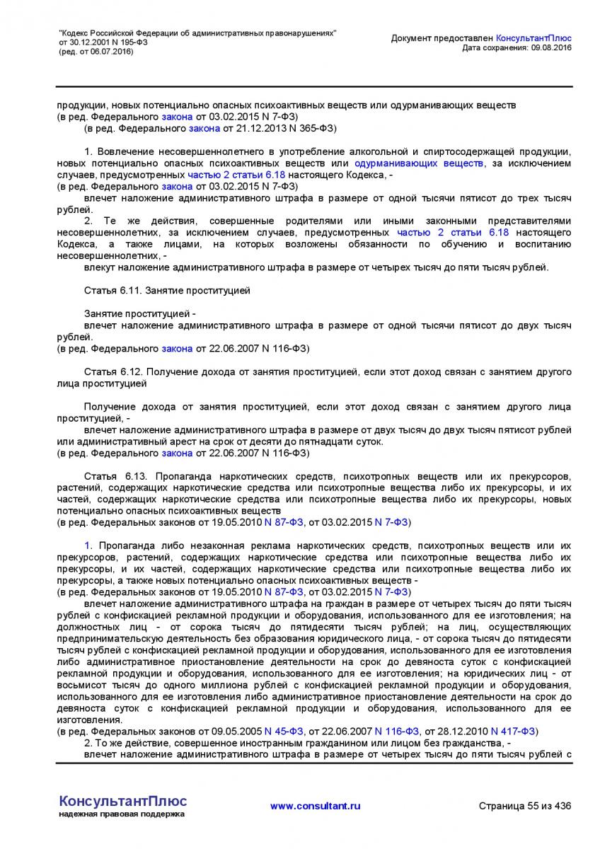 Kodeks-Rossijskoj-Federacii-ob-administrativnyh-pravonarushe-055