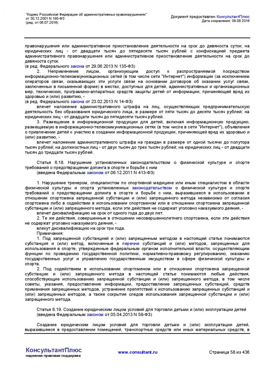 Kodeks-Rossijskoj-Federacii-ob-administrativnyh-pravonarushe-058