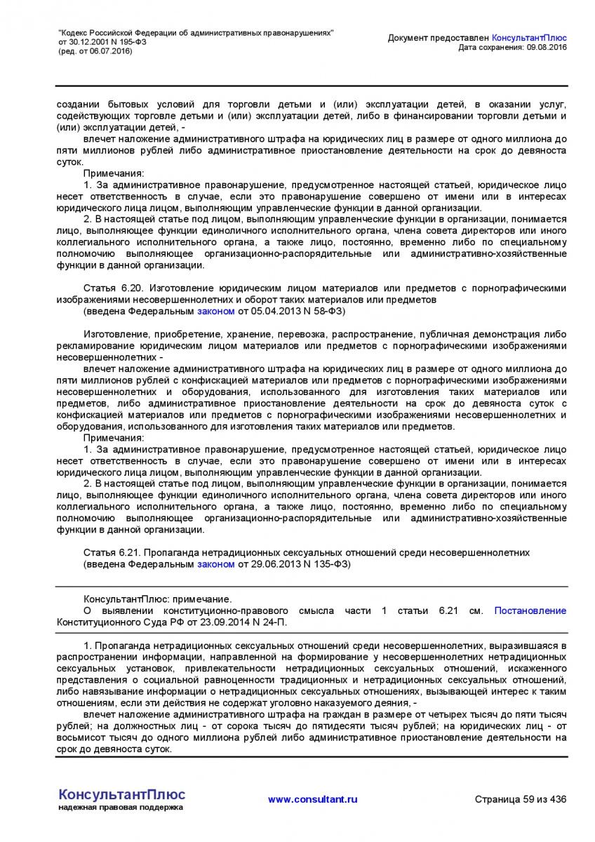Kodeks-Rossijskoj-Federacii-ob-administrativnyh-pravonarushe-059
