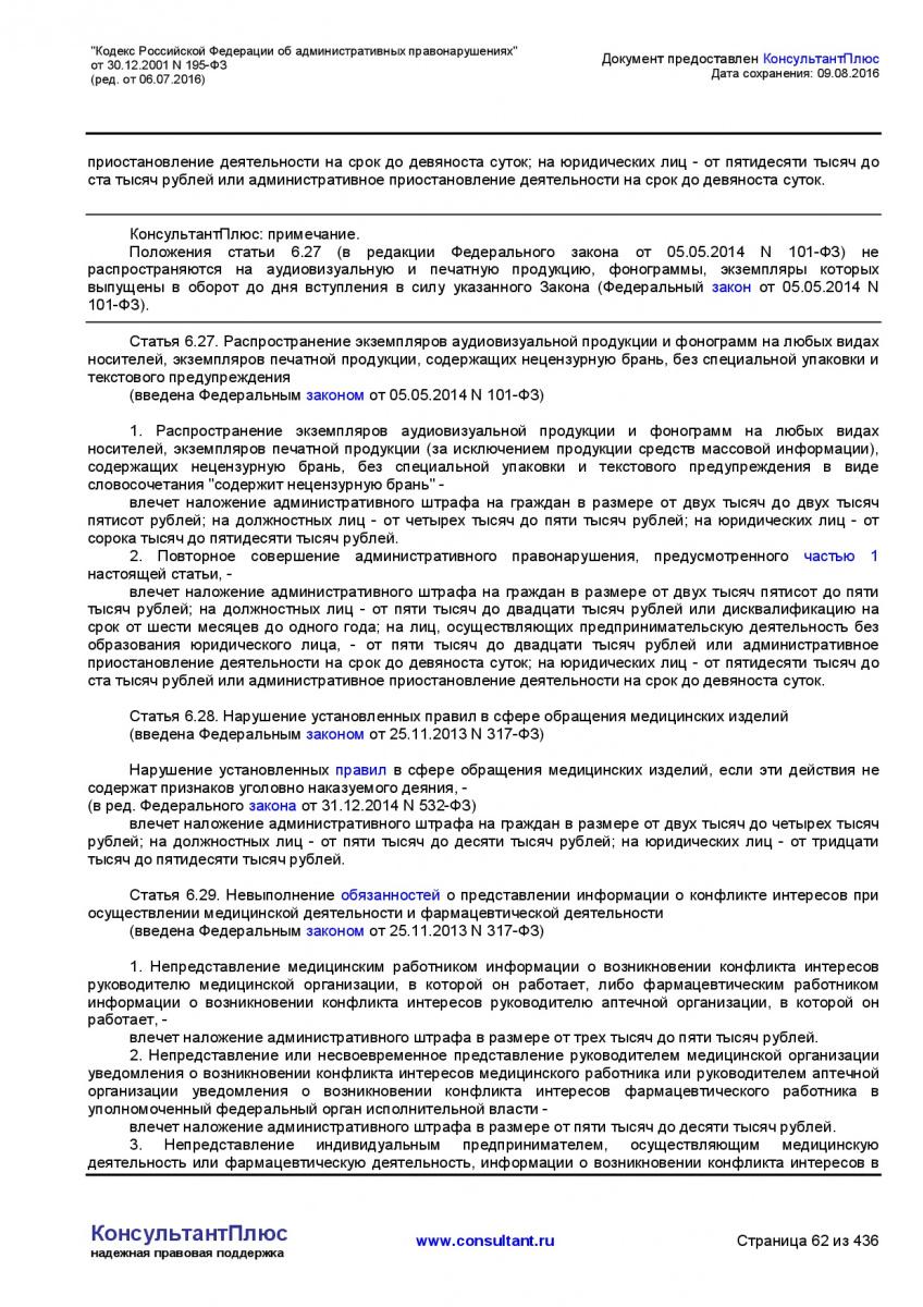 Kodeks-Rossijskoj-Federacii-ob-administrativnyh-pravonarushe-062