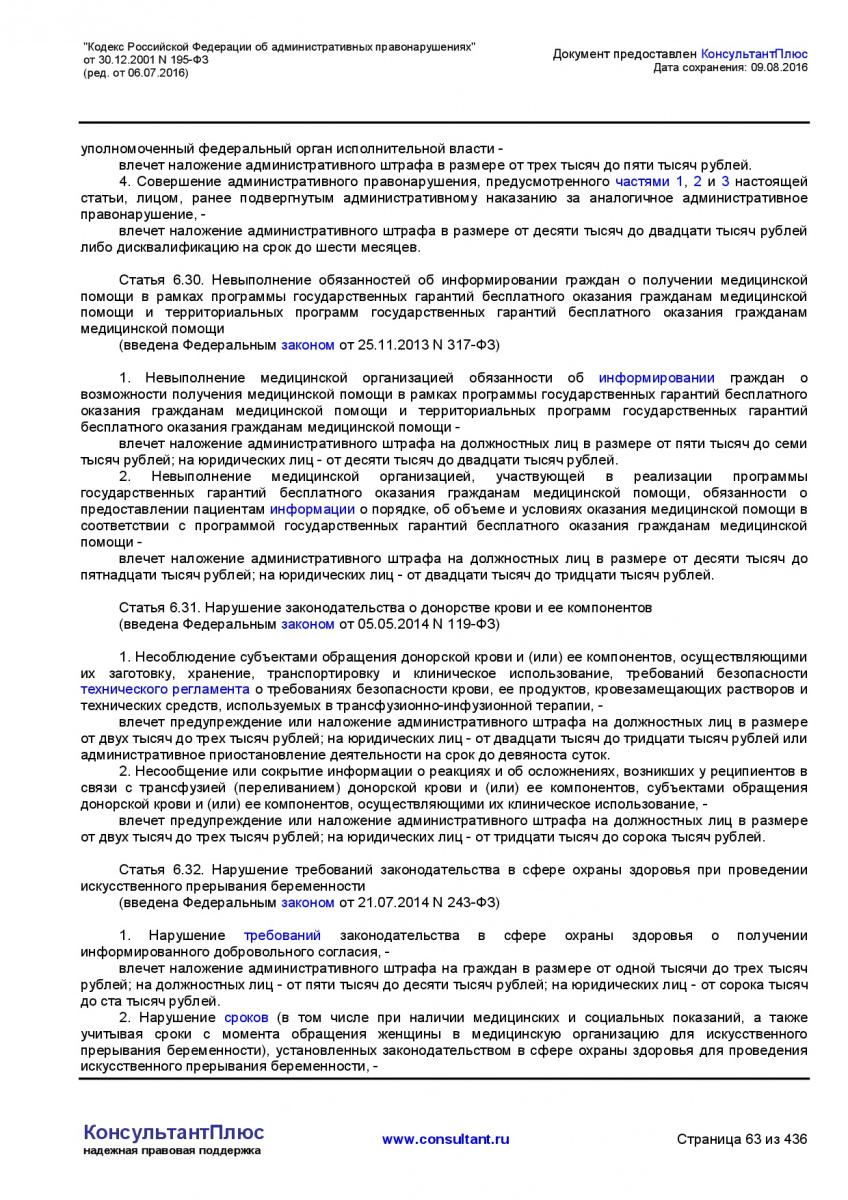 Kodeks-Rossijskoj-Federacii-ob-administrativnyh-pravonarushe-063