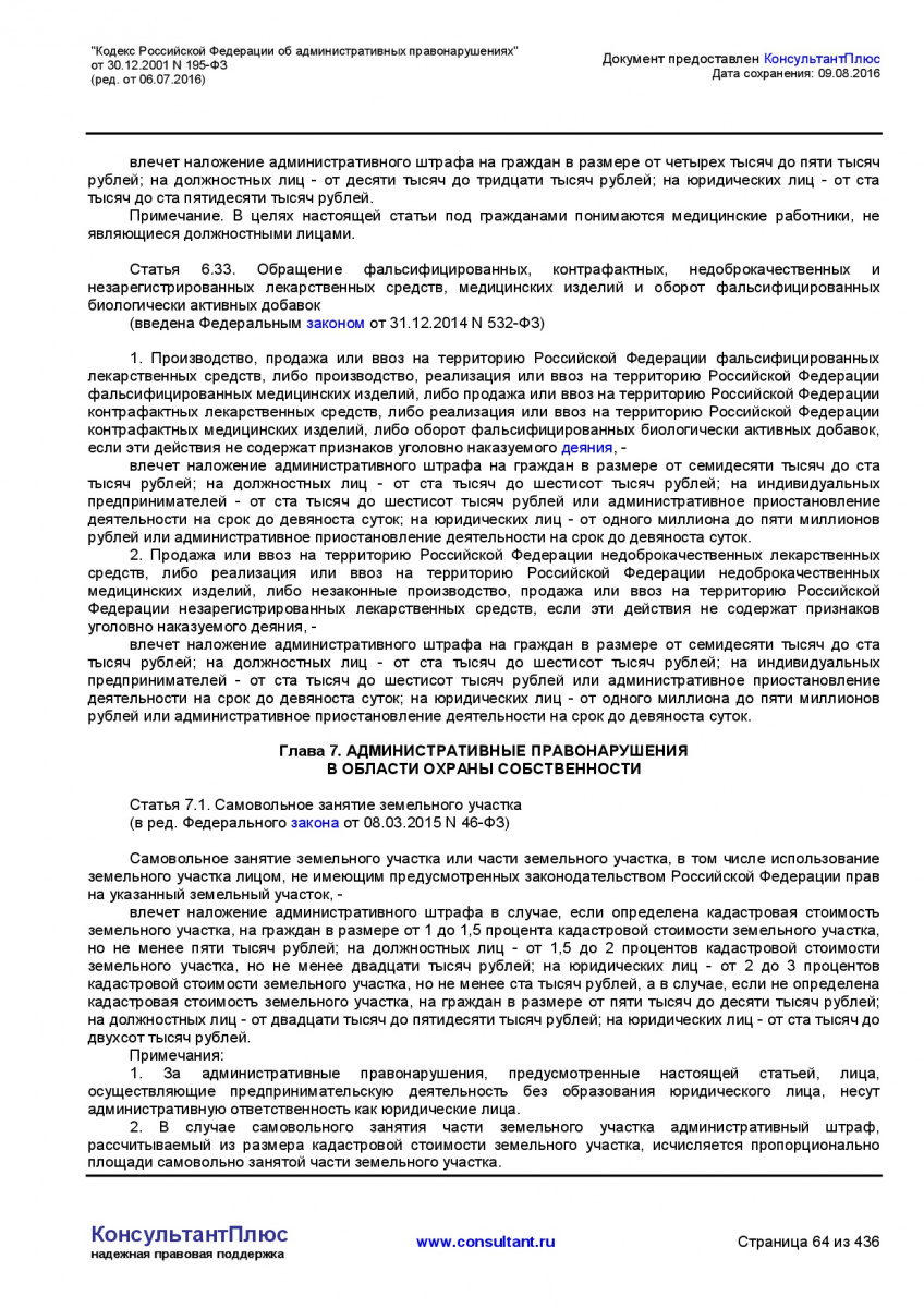 Kodeks-Rossijskoj-Federacii-ob-administrativnyh-pravonarushe-064