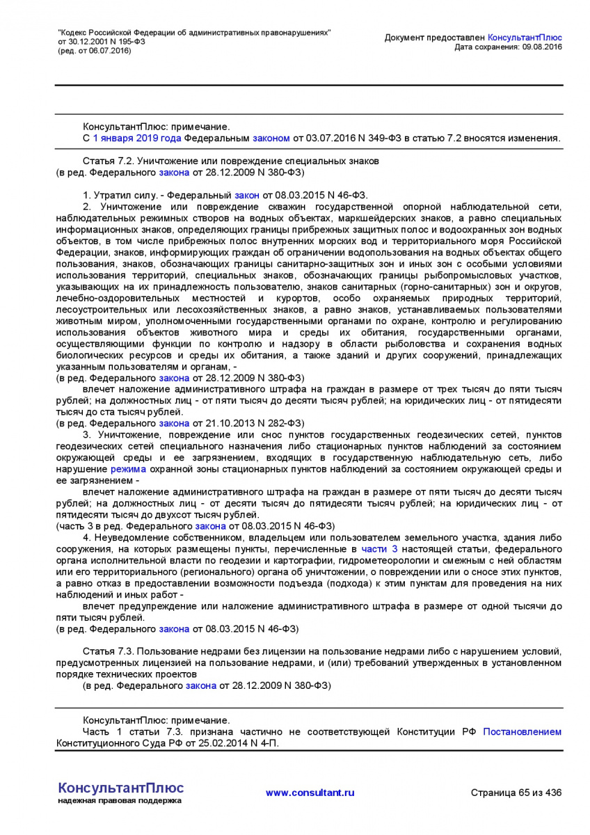 Kodeks-Rossijskoj-Federacii-ob-administrativnyh-pravonarushe-065