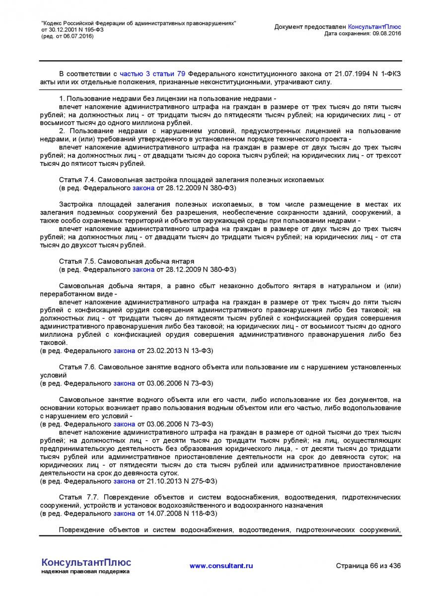 Kodeks-Rossijskoj-Federacii-ob-administrativnyh-pravonarushe-066