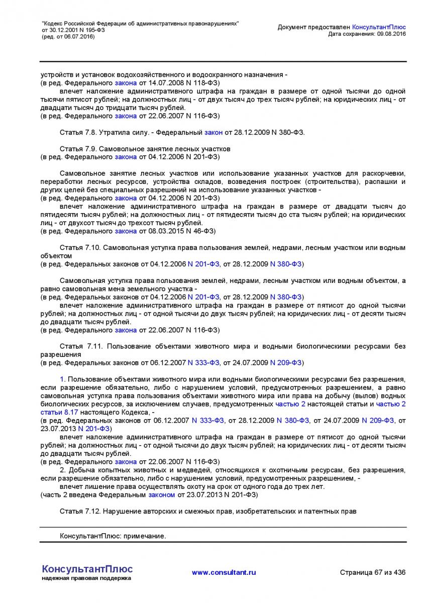 Kodeks-Rossijskoj-Federacii-ob-administrativnyh-pravonarushe-067