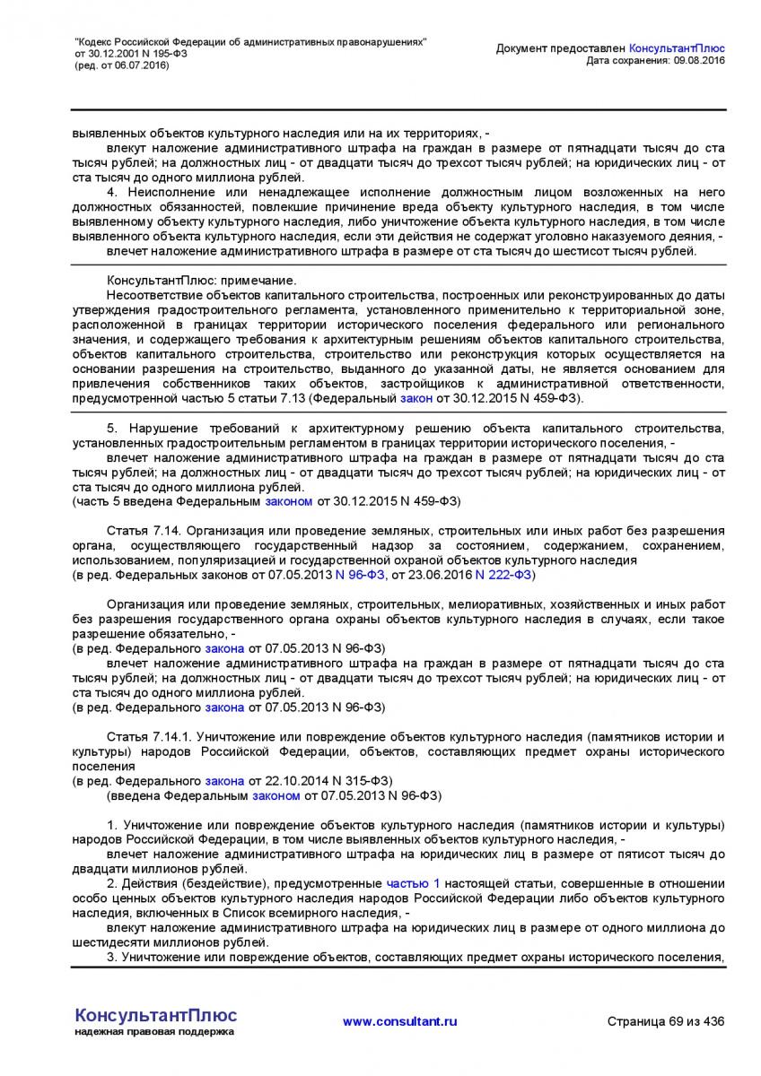Kodeks-Rossijskoj-Federacii-ob-administrativnyh-pravonarushe-069