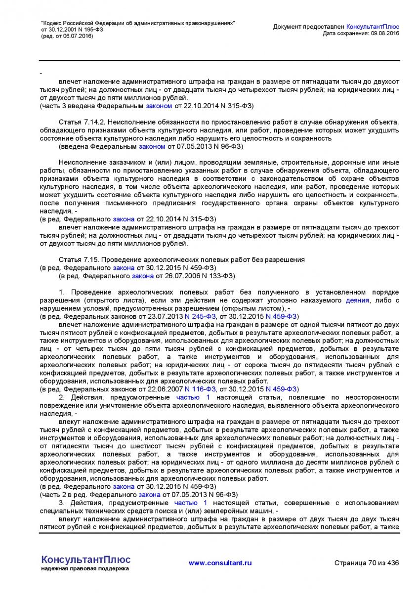 Kodeks-Rossijskoj-Federacii-ob-administrativnyh-pravonarushe-070