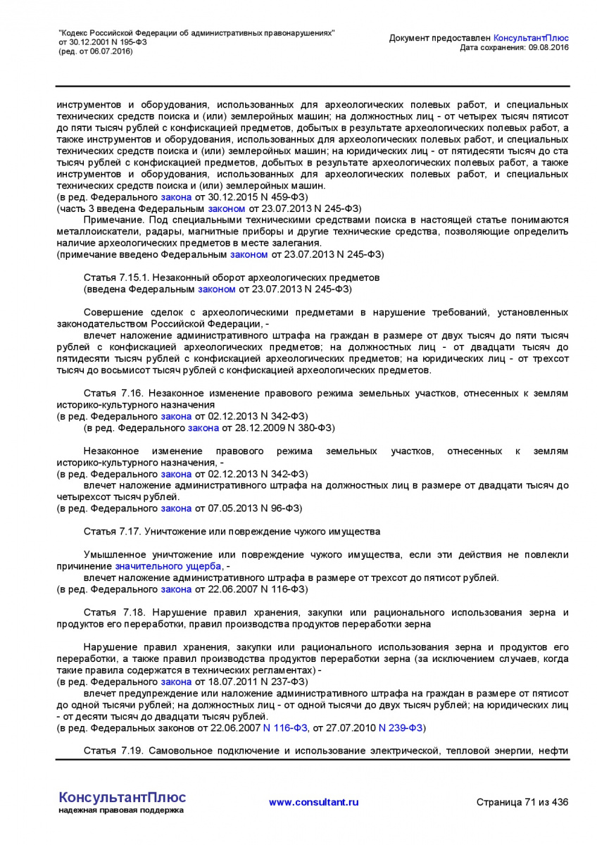 Kodeks-Rossijskoj-Federacii-ob-administrativnyh-pravonarushe-071