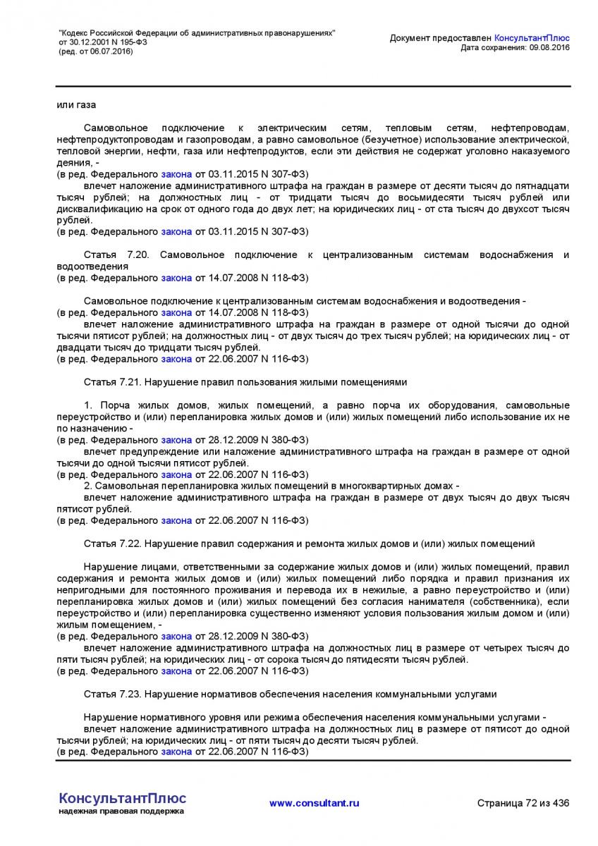 Kodeks-Rossijskoj-Federacii-ob-administrativnyh-pravonarushe-072
