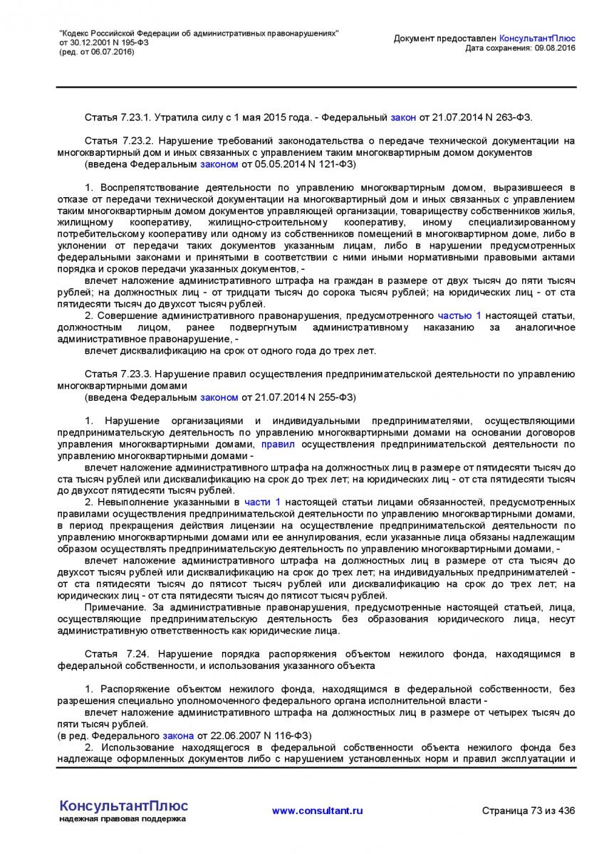 Kodeks-Rossijskoj-Federacii-ob-administrativnyh-pravonarushe-073