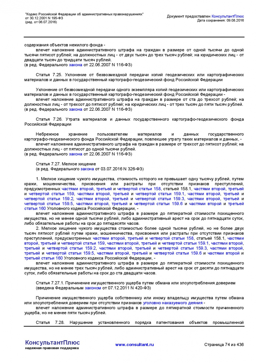 Kodeks-Rossijskoj-Federacii-ob-administrativnyh-pravonarushe-074