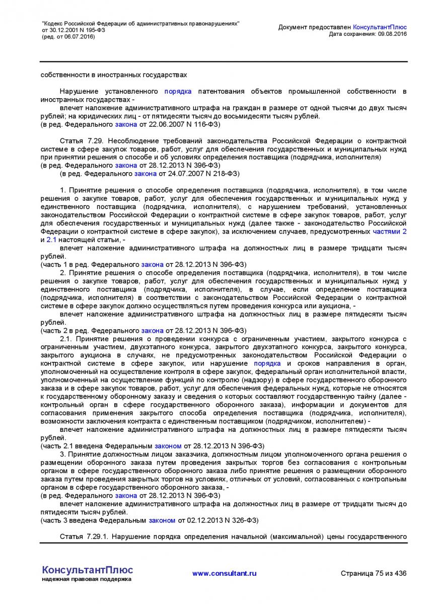 Kodeks-Rossijskoj-Federacii-ob-administrativnyh-pravonarushe-075