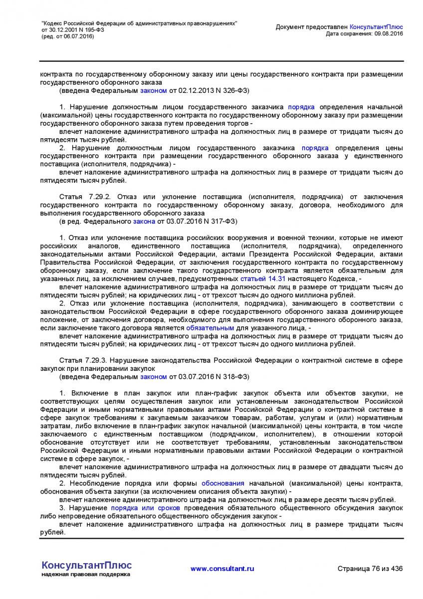 Kodeks-Rossijskoj-Federacii-ob-administrativnyh-pravonarushe-076
