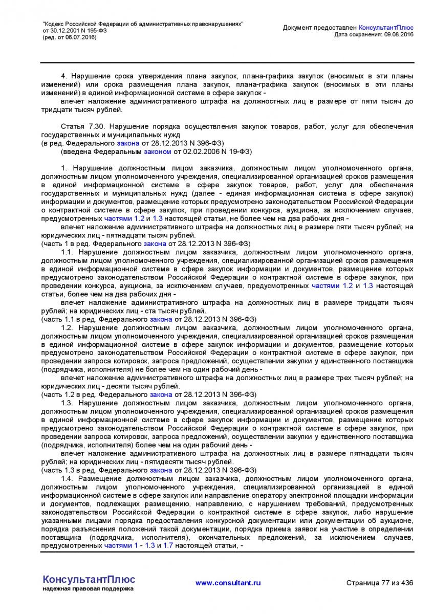 Kodeks-Rossijskoj-Federacii-ob-administrativnyh-pravonarushe-077