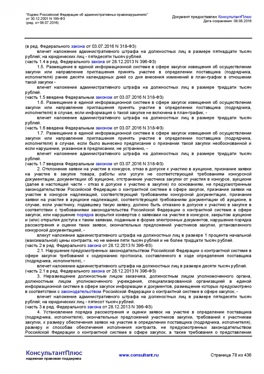 Kodeks-Rossijskoj-Federacii-ob-administrativnyh-pravonarushe-078