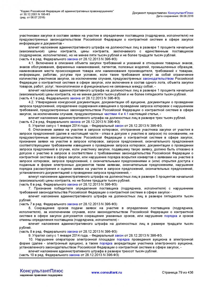 Kodeks-Rossijskoj-Federacii-ob-administrativnyh-pravonarushe-079