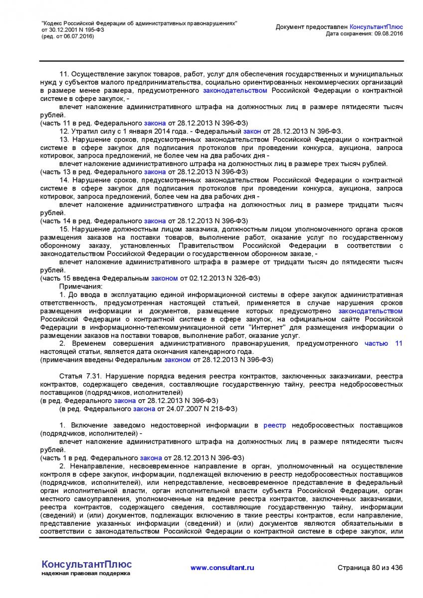 Kodeks-Rossijskoj-Federacii-ob-administrativnyh-pravonarushe-080