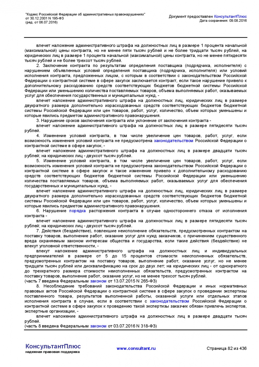 Kodeks-Rossijskoj-Federacii-ob-administrativnyh-pravonarushe-082