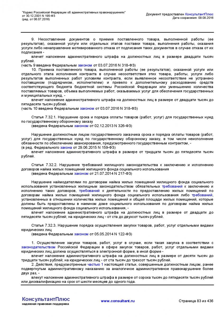 Kodeks-Rossijskoj-Federacii-ob-administrativnyh-pravonarushe-083