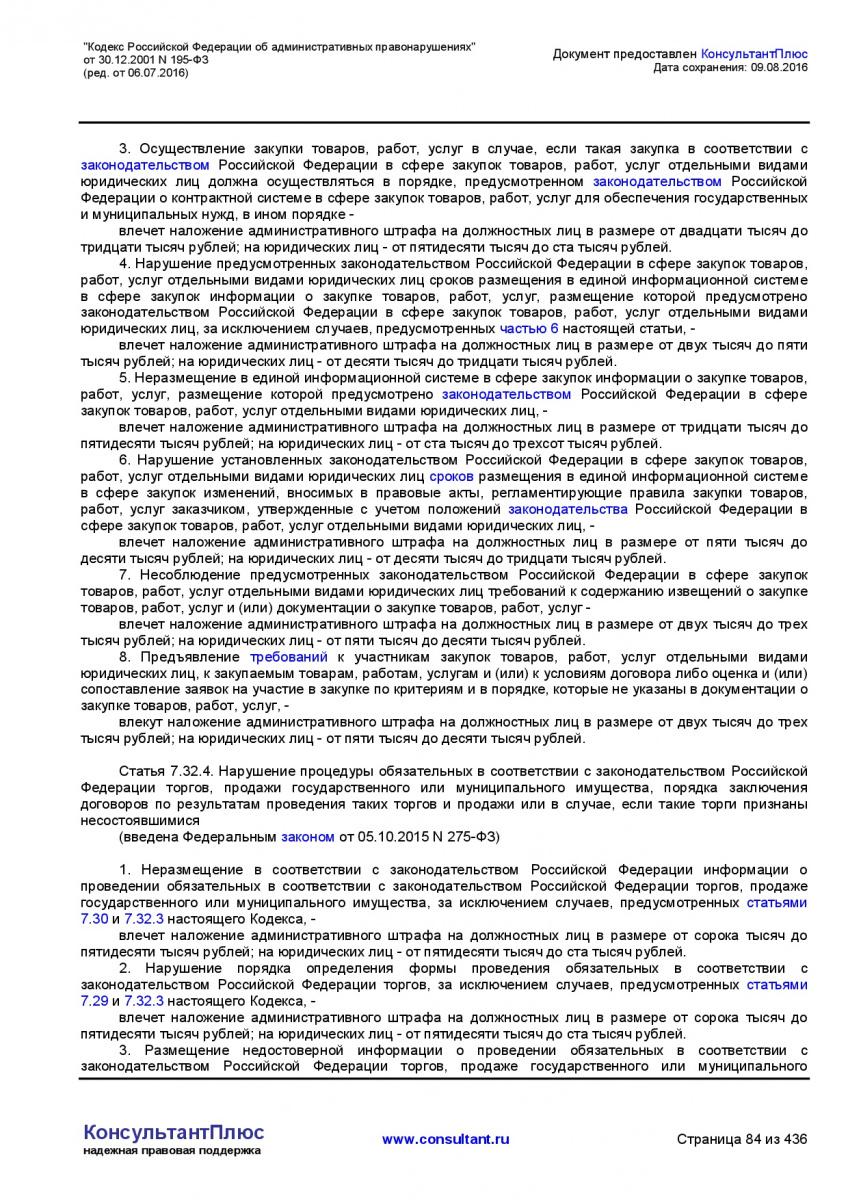 Kodeks-Rossijskoj-Federacii-ob-administrativnyh-pravonarushe-084