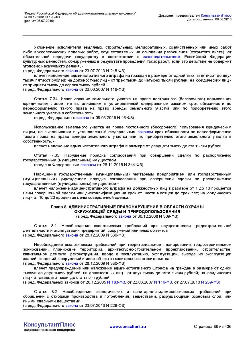 Kodeks-Rossijskoj-Federacii-ob-administrativnyh-pravonarushe-086