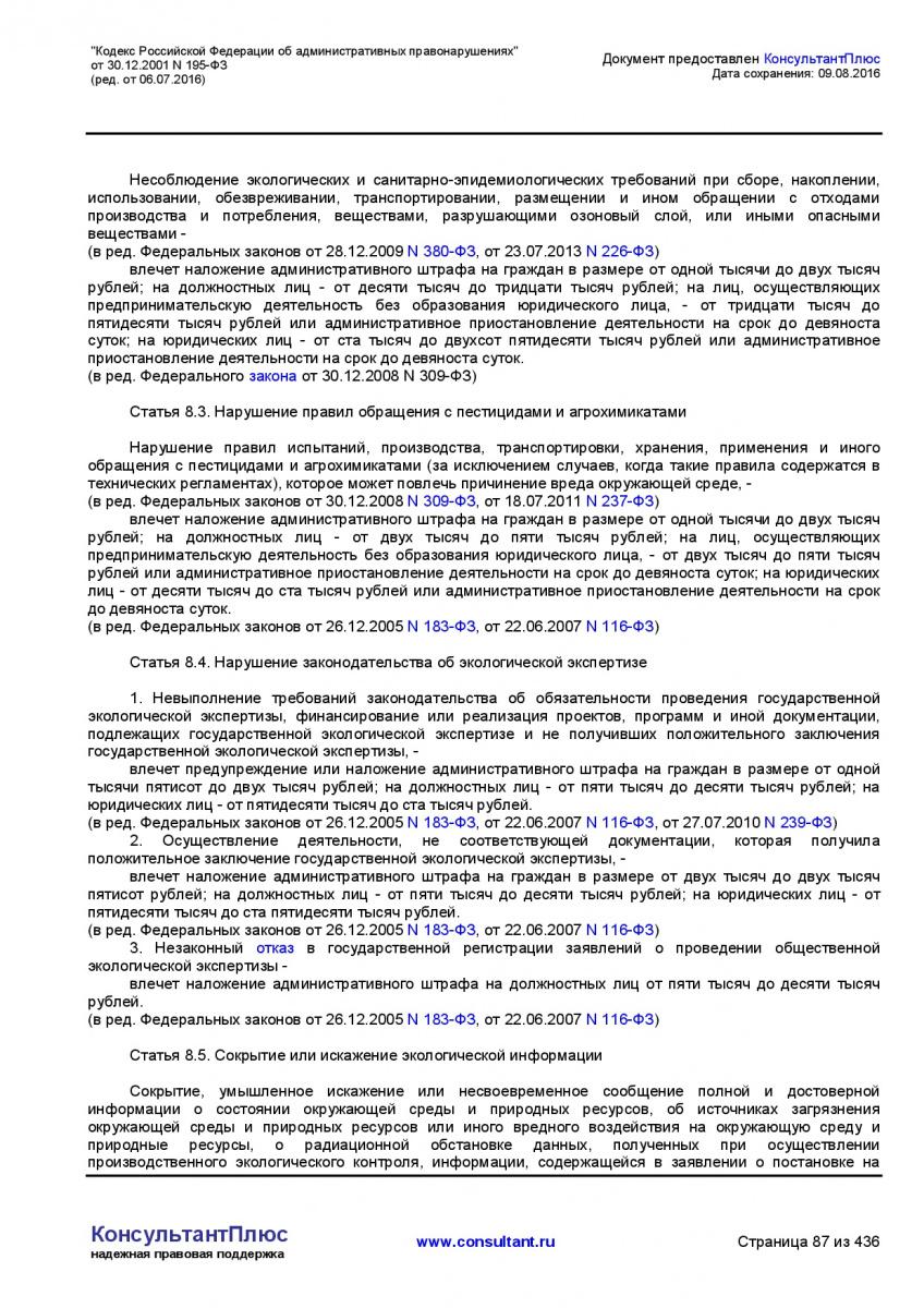 Kodeks-Rossijskoj-Federacii-ob-administrativnyh-pravonarushe-087