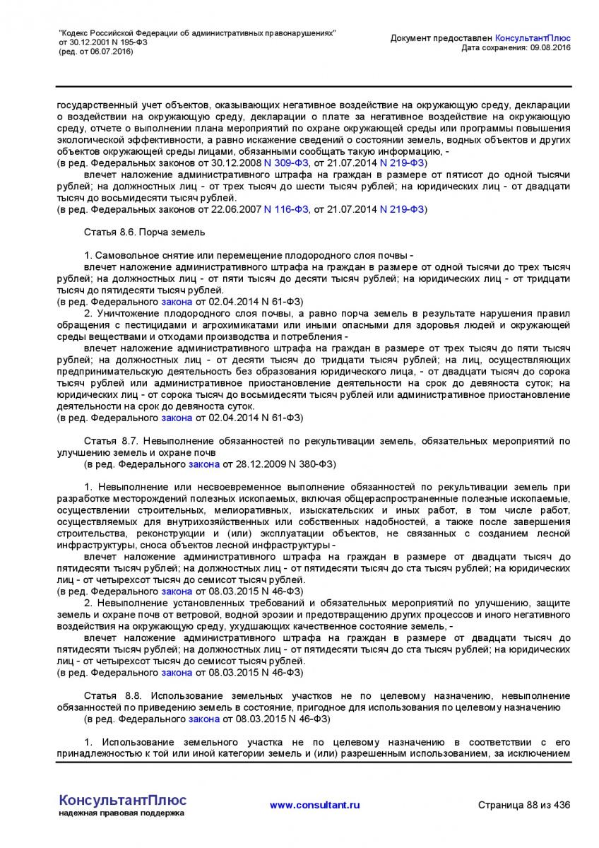 Kodeks-Rossijskoj-Federacii-ob-administrativnyh-pravonarushe-088