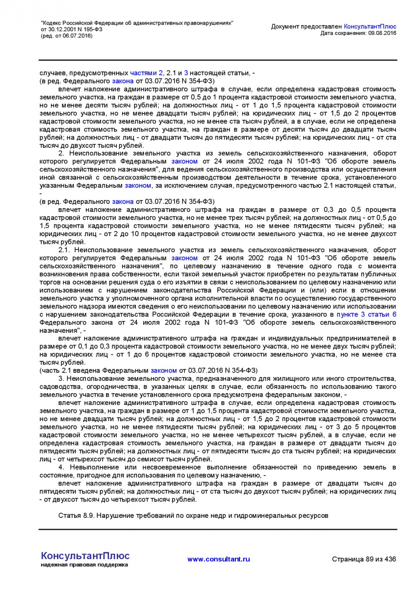 Kodeks-Rossijskoj-Federacii-ob-administrativnyh-pravonarushe-089