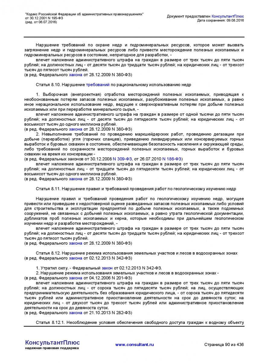 Kodeks-Rossijskoj-Federacii-ob-administrativnyh-pravonarushe-090