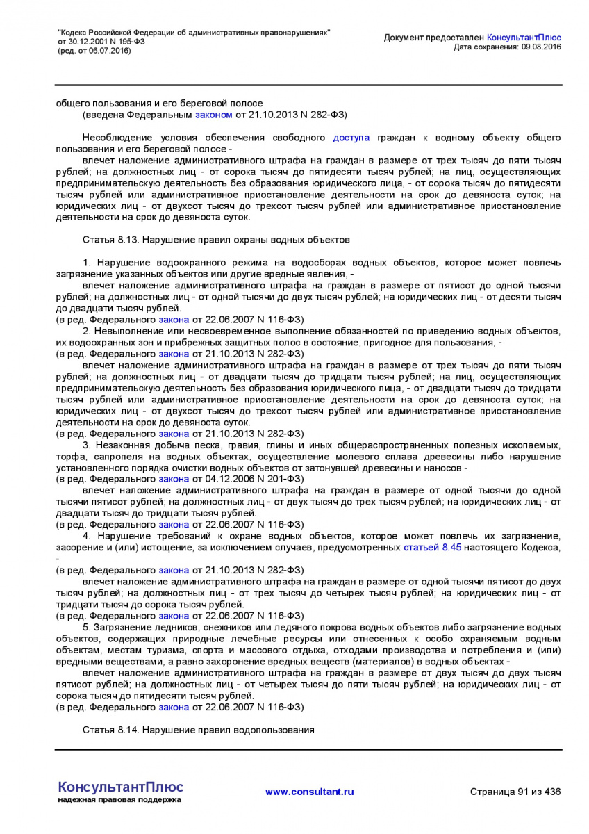 Kodeks-Rossijskoj-Federacii-ob-administrativnyh-pravonarushe-091