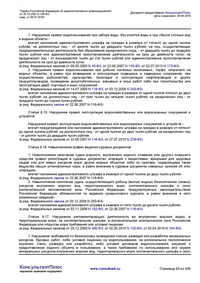 Kodeks-Rossijskoj-Federacii-ob-administrativnyh-pravonarushe-092
