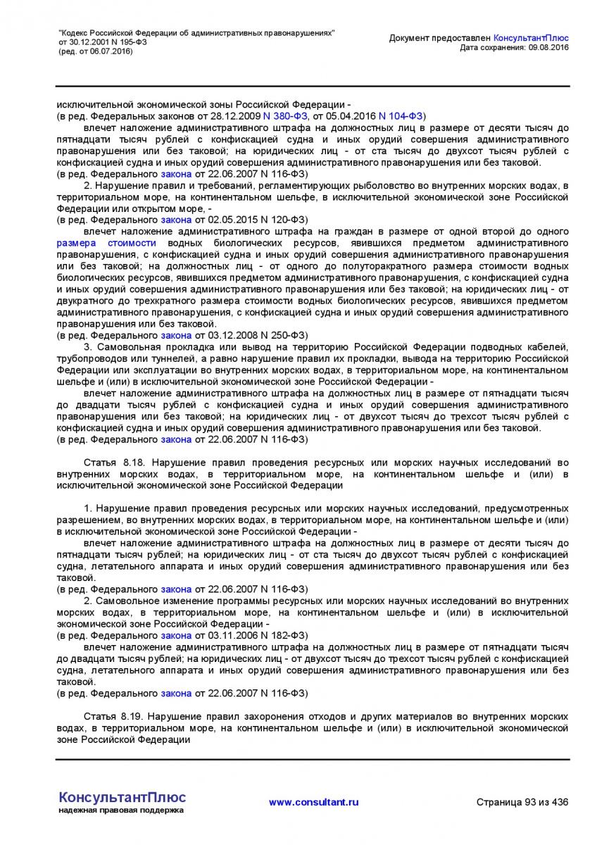 Kodeks-Rossijskoj-Federacii-ob-administrativnyh-pravonarushe-093