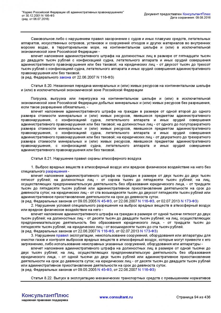 Kodeks-Rossijskoj-Federacii-ob-administrativnyh-pravonarushe-094