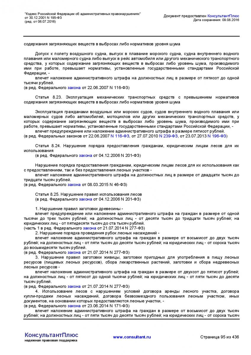 Kodeks-Rossijskoj-Federacii-ob-administrativnyh-pravonarushe-095