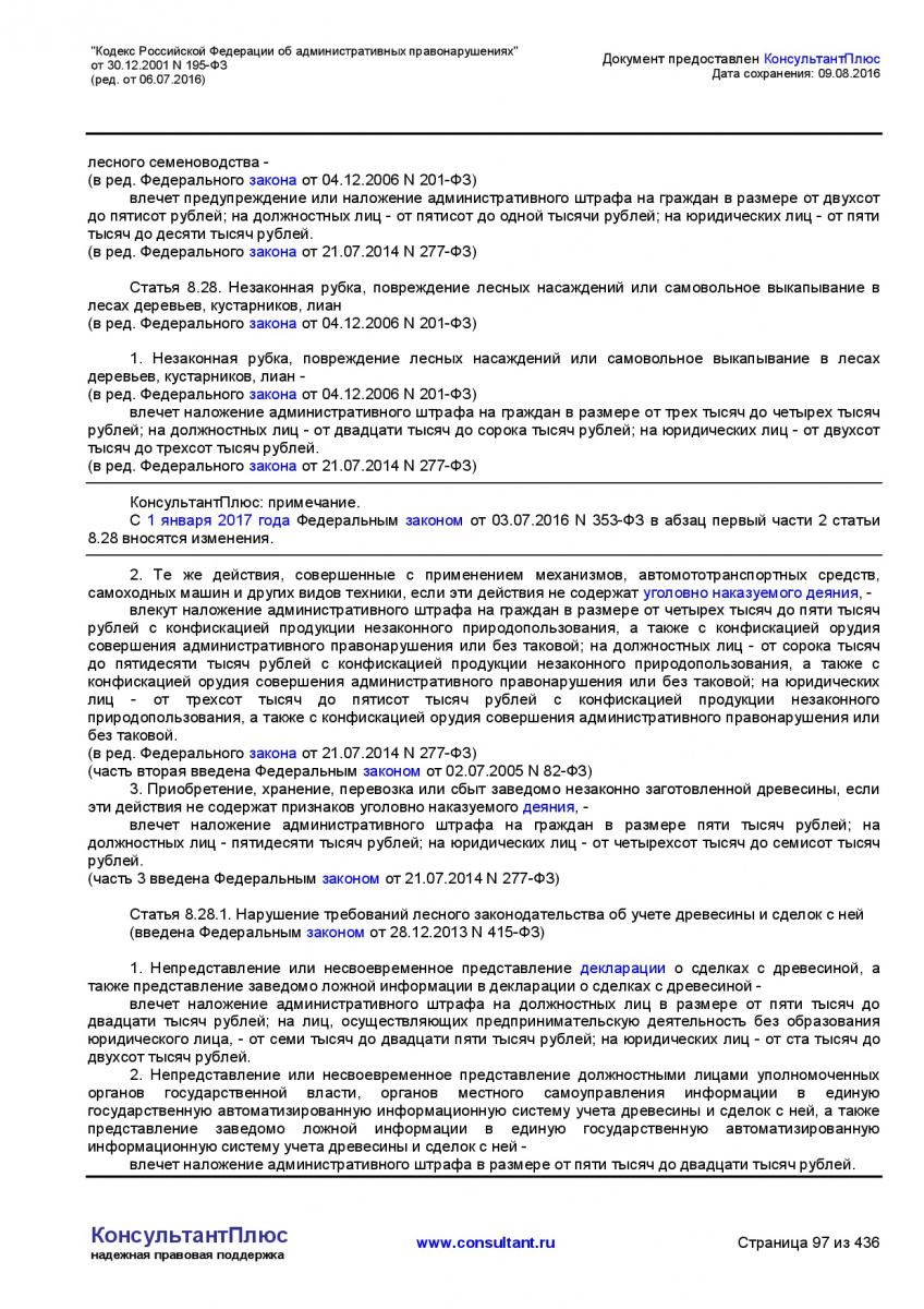 Kodeks-Rossijskoj-Federacii-ob-administrativnyh-pravonarushe-097