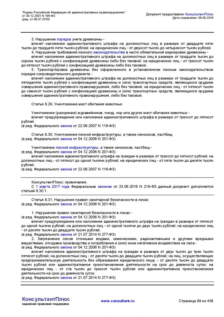 Kodeks-Rossijskoj-Federacii-ob-administrativnyh-pravonarushe-098
