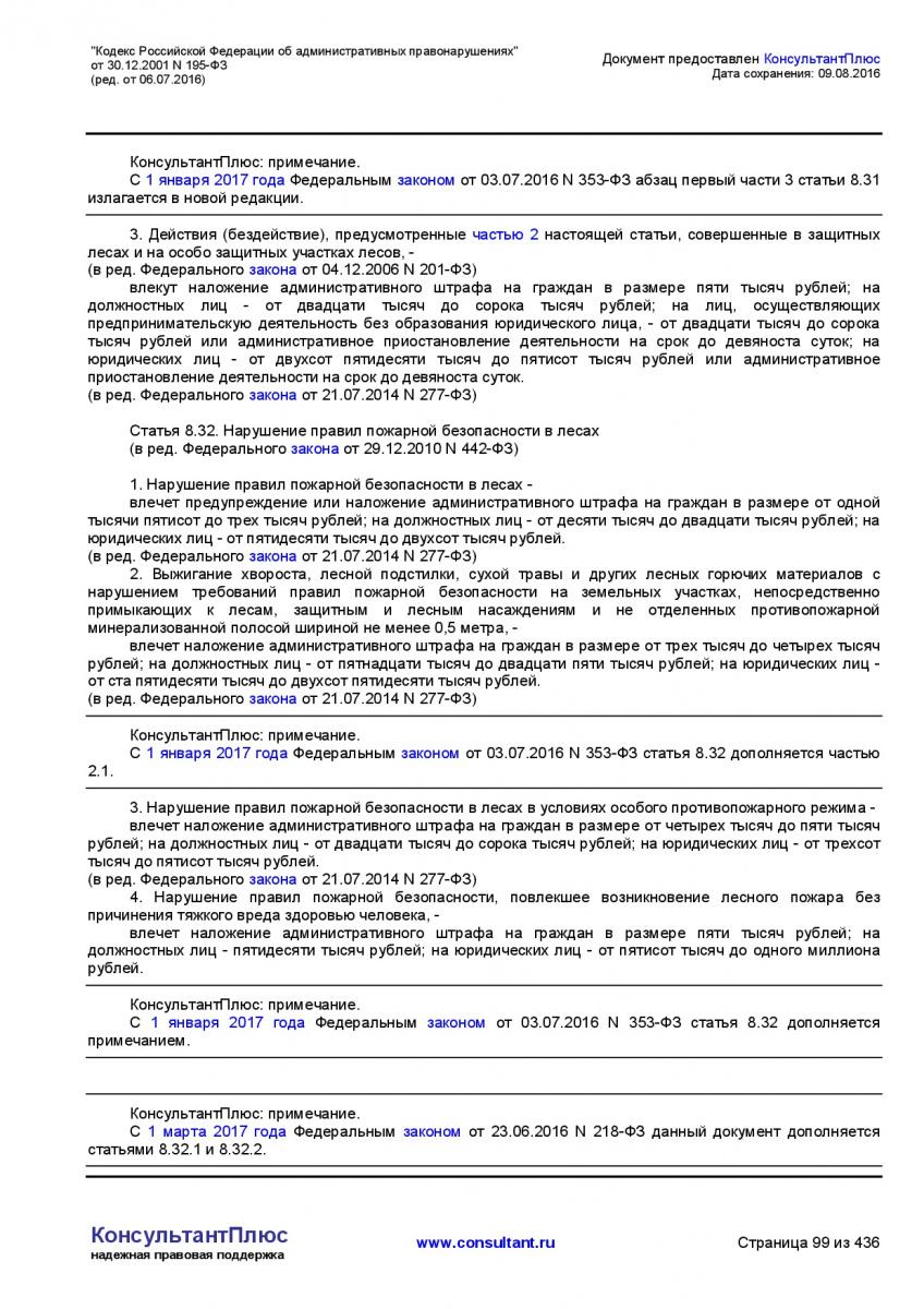 Kodeks-Rossijskoj-Federacii-ob-administrativnyh-pravonarushe-099